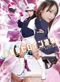 非變身女英雄淩辱 GO戰隊 シェリー早川