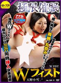 極限催眠 雙拳 超變態女被雙拳加肉棒三穴插入的快樂遊戲