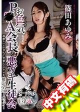 家長會會長面對不良少年學生會 篠田あゆみ