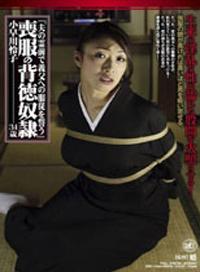 丈夫靈位前成為公公的性奴 身著喪服的背德人妻 小早川憐