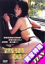XIANG GANG HUANG YE - 香港黃業 2