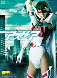 【G1】加油職業女英雄 ~機甲警騎阿斯特蕾亞~