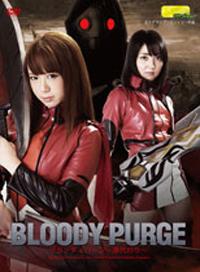 【G1】BLOODY PURGE~替身~