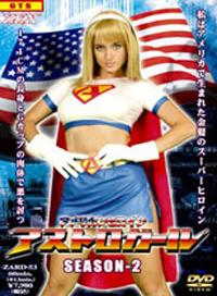 美國女英雄 鐵腕女俠 SEASON 2
