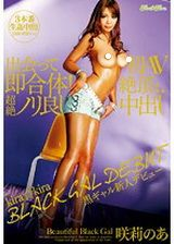 kira★kira STREET GAL 新人女優刺激,這是她第一次感受內射小穴性愛 咲莉のあ