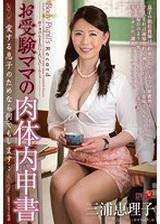 為了推薦書,母親用肉體來交換 三浦恵理子