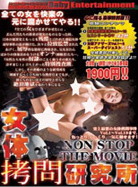 NON STOP THE MOVIE性虐待研究所