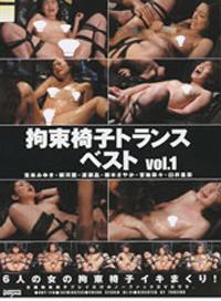 拘束椅子恍惚best vol.1