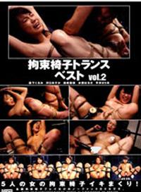 拘束椅子恍惚best vol.2