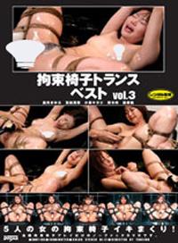 拘束椅子恍惚best vol.3