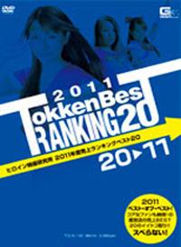女戰士研究所,2011年度暢銷熱賣大片 20 20→11