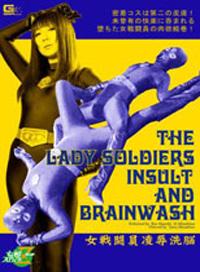 女戰士遭遇淩辱洗腦