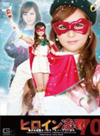 淩辱束縛女戰士 Vol.70 戴假面的美少女 スノープリンセス