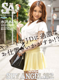 空天使 Vol.182 : 水澤あいり