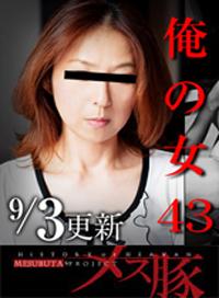 我的女人43 ~高貴淑女暗藏的《M願望&3P》