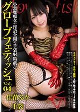 GloveFetish vol.04 佳苗るか