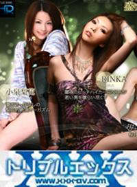停不下來・・・性愛依存性PART3 全HD~狂淫亂的女性~RINKA