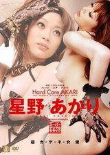 Hard Core AKARI