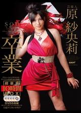 芸能人 原紗央莉 SOD卒業 デビューから2年8カ月・・・すべての出演作品を凝縮した超豪華10時間BOX