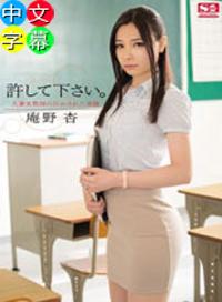 對不起···人妻女教師的狂亂性愛 庵野杏 外帶三張全裸照
