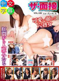 the・面接 VOL.138 可愛臉蛋穴熟女