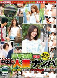 搭訕內射山手線附近的人妻 東京有樂町看到的美麗人妻!