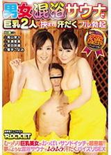 男女混浴中,遭遇兩位巨乳姑娘的性愛誘惑,胯下肉棒勃起!