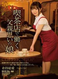 咖啡館裡工作的可愛姑娘思念父親 倉持結愛