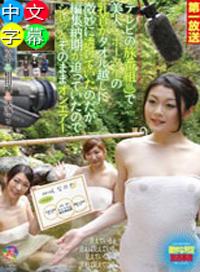 旅遊節目組拍攝時,美女記者的乳尖若隱若現,就這樣放映