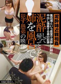 醉酒後的姐姐在浴室被弟弟侵犯