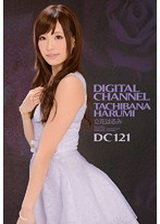 DIGITAL CHANNEL DC121 立花はるみ