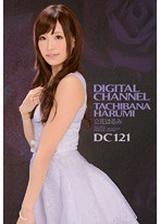 DIGITAL CHANNEL DC121 立花はるみ