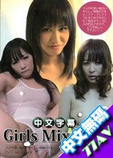 Girls Mix Juice vol.6