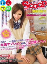 過激奉仕菜單滿載◆ (秘)女高中生上門服務!為了賺零花