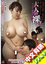 裸體激情 4
