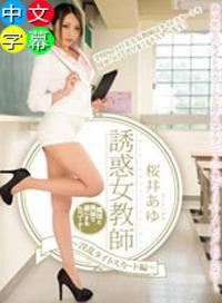 誘人女老師 超短裙篇 桜井あゆ