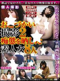 自己拍攝的淫蕩性愛視頻 2 8個素人姑娘