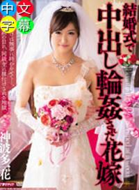 結婚儀式上遭遇輪姦內射的新娘 神波多一花