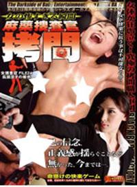 女人悲慘瞬間 毒品捜査官拷問 女捜査官FILE-24 長瀬涼子的場