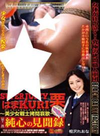 SUPER JUICY 陰核上癮 ~美少女戰士拷問哀歌~ 第十一幕 純心