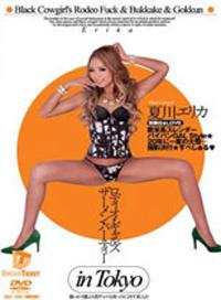 野馬女孩★精液派對 in Tokyo 騎乘扭腰黑妹被素人汁玷污 夏川