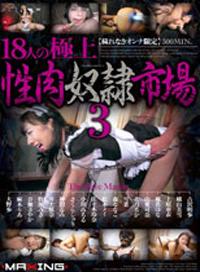 【無垢女限定】18位極品性肉奴隷市場 3