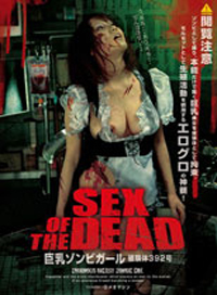 SEX OF THE DEAD 巨乳僵屍女孩