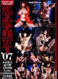 極品合集 淩亂哭啼的美女們'07