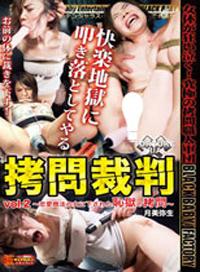 拷問審判 vol.2 TORTURE TRIAL ~靠戀愛騙錢的女人遭受恥獄拷問