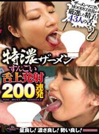 特濃精液舌上發射200連發
