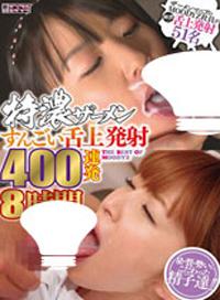 特濃精液舌上發射400連發8小時