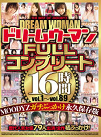 夢幻女 FULL complete 16小時 vol.1~vol.89 MOODYZ淋精永久保存版