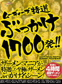 MOODYZ特選淋精1700發!!