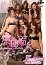 Kamikaze Premium Vol. 44